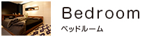 ベッドルームコーディネート例