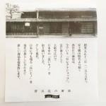 hasioki605jpg