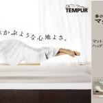TEMPUR テンピュール15%OFF
